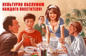soviet_service