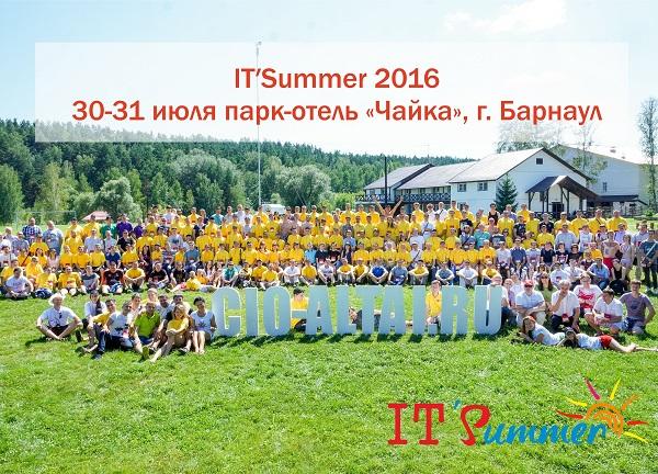 фото IT Summer